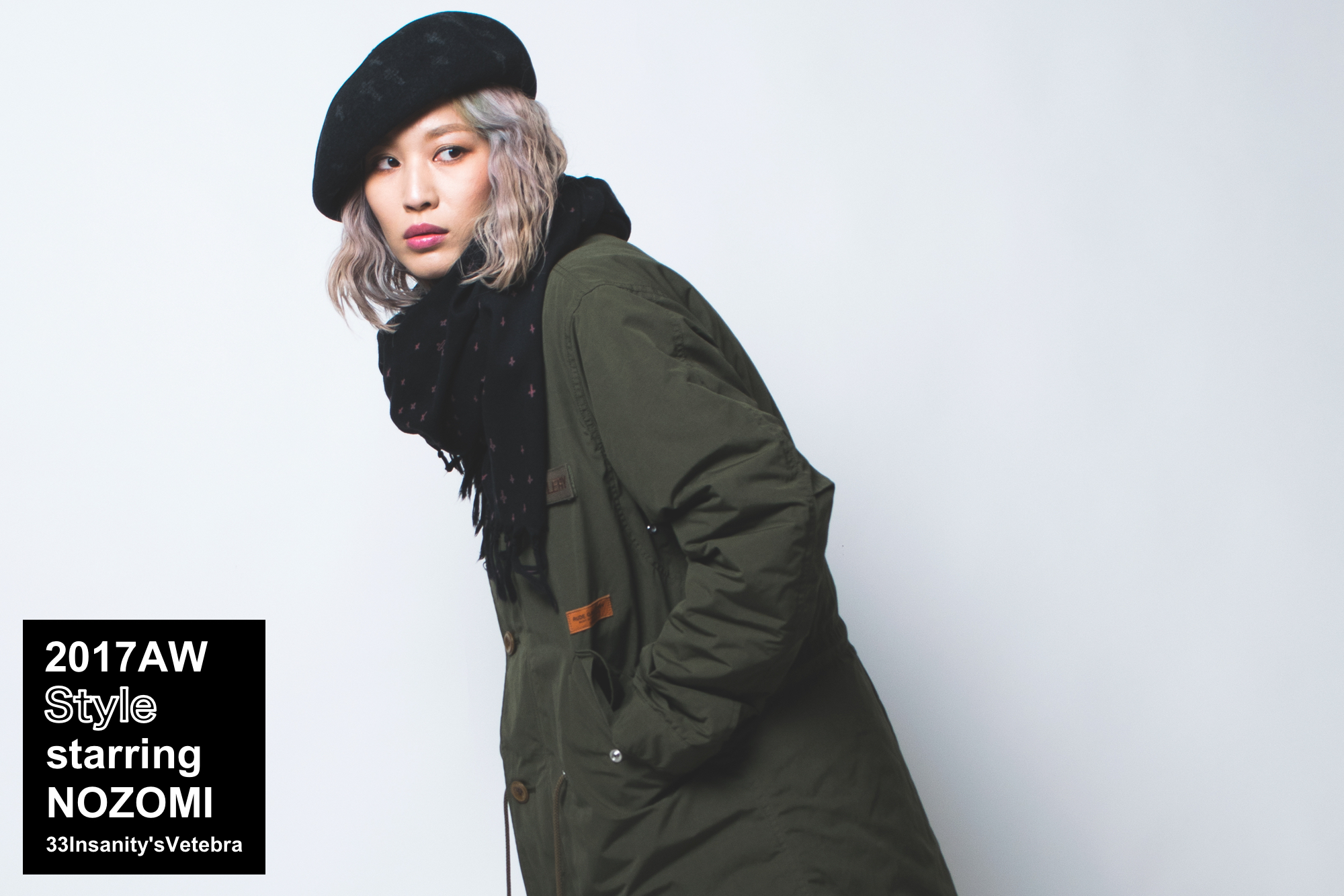 17AW Style (5)