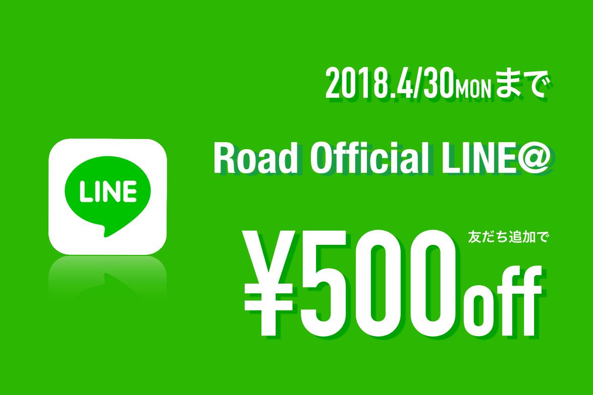 Road LINE@