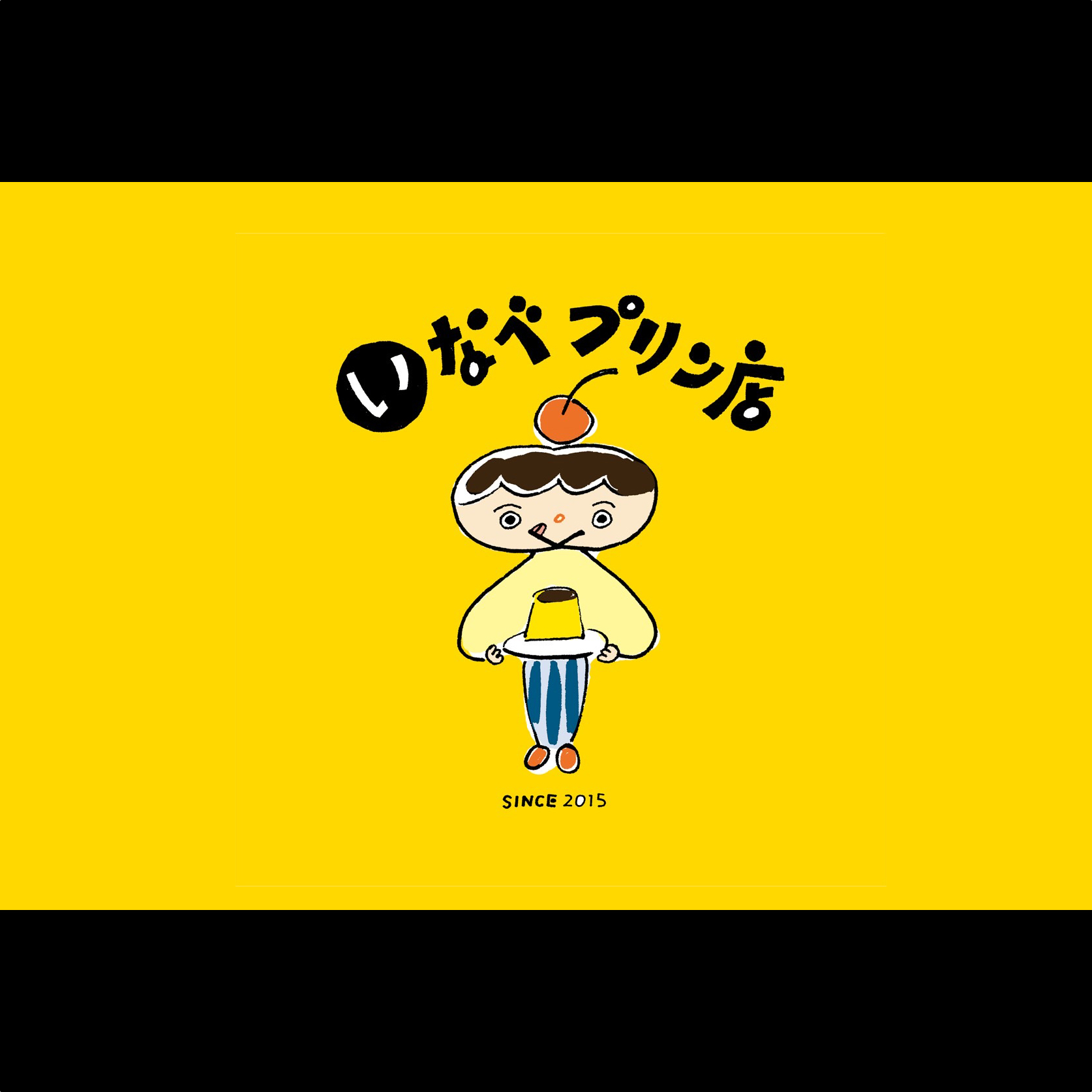 03.いなべプリン